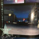 「君は放課後インソムニア」は七尾高校(石川県)がモデル!天文台の秘密とは?