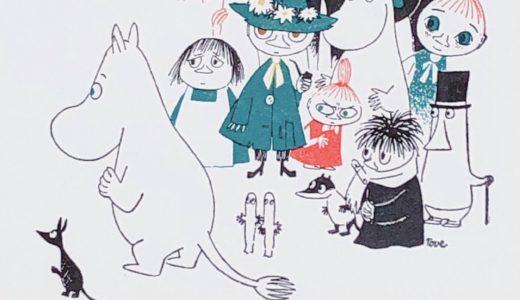 ムーミン展(金沢)の混雑状況は?チケット料金やグッズ情報!