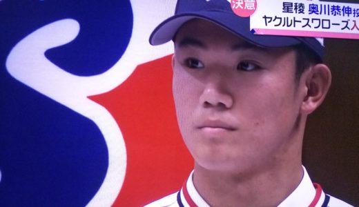 奥川くん(ヤクルト)新入団選手会見!ユニフォーム似合いすぎ!ファン瞬殺の場面とは?
