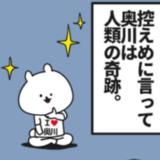 奥川くん(ヤクルト)ファン爆笑のLINEスタンプ!え?!推しの日常をのぞかれてる?