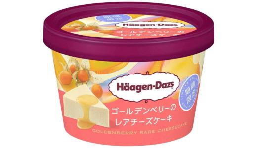 ハーゲンダッツ新作アイス(ゴールデンベリーのレアチーズケーキ)の発売期間は?値段/カロリーと口コミも!