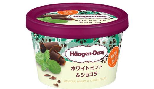 ハーゲンダッツ新作アイス(ホワイトミント&ショコラ)の発売期間は?値段/カロリーと口コミも!
