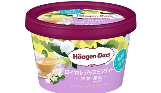 ハーゲンダッツ新作アイス(ロイヤル ジャスミンティ)の発売期間は?値段/カロリーと口コミも!