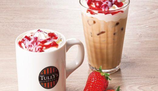 タリーズコーヒー(いちごミルクカフェラテ)2020の販売期間はいつまで?値段やカロリーも!