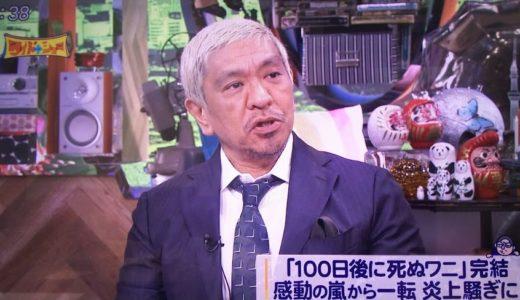 100日後に死ぬワニについて松ちゃんがワイドナショーで語ったことは?