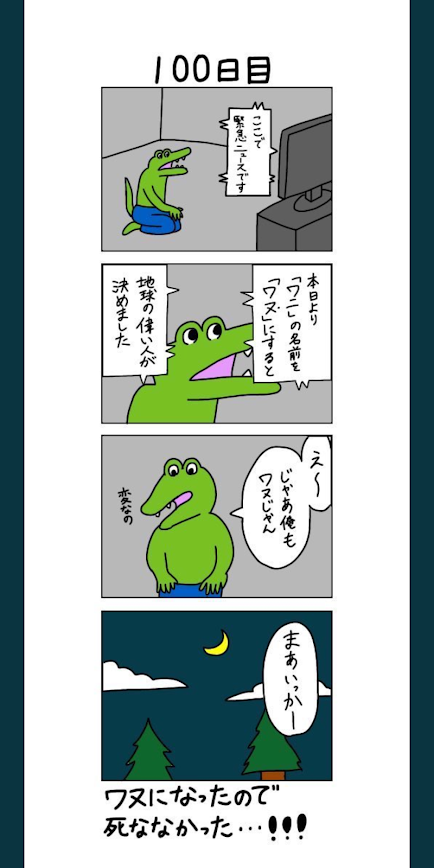 100 日 目 ワニ