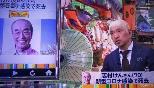 松ちゃんが志村けんについてワイドナショーで語ったことは?