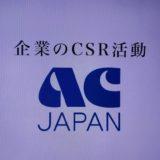 AC(公共広告機構)のCMが増えた!国家の非常時になるとACのCMが増えるのはなぜ?
