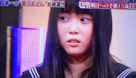上田桃夏さん(15歳)歌うま2020SP優勝「明日への手紙」の歌唱力がヤバい!動画あり