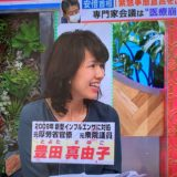 豊田真由子(このハゲ!)バイキングで清楚系まゆゆにキャラ変!有能で笑顔が可愛い