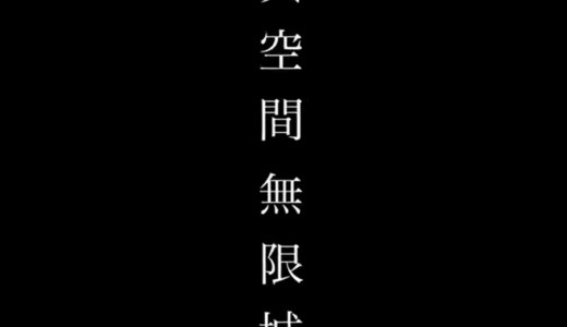 無限城(鬼滅の刃)のモデル?会津温泉の大川壮がそっくり!聖地巡礼スポットに?!